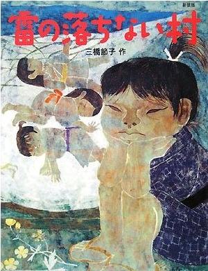 kaminari_no_ochinai_mura.jpg