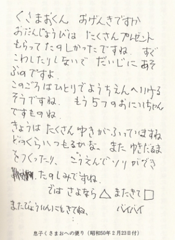 scn0001_KUSAMAO_1.jpg